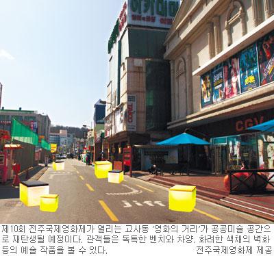 5월 전주는 화려한 '시네마 천국'… 10회 국제영화제 개막 42개국 200편 상영 기사의 사진