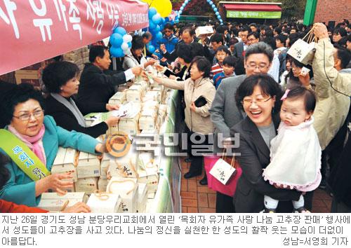 [한국교회 경제희망 5대 프로젝트] 분당우리·서산제일감리교회 유가족 돕기 동참 기사의 사진