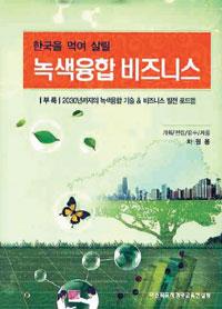 [손에 잡히는 책] 2030년까지의 녹색성장 로드맵… '한국을 먹여살릴 녹색융합비즈니스' 기사의 사진