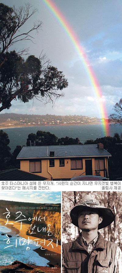 [책과 길] 시련기 뒤엔 희망의 빛 찾아온다… '호주에서 보내온 희망편지' 기사의 사진