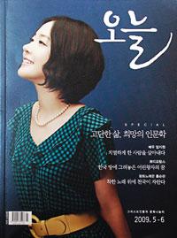 기독교 문화 잡지 '오늘' 5·6월호… 가톨릭에서 기독교로 개종 배우 인터뷰 기사의 사진