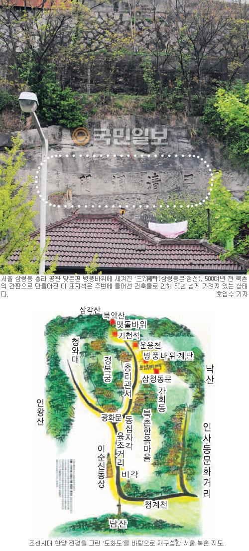 서울 '三淸洞門' 표지석 아시나요 기사의 사진