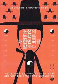 [손에 잡히는 책] 가상의 '100분 토론'… '조선의 논객들 대한민국을 말하다' 기사의 사진