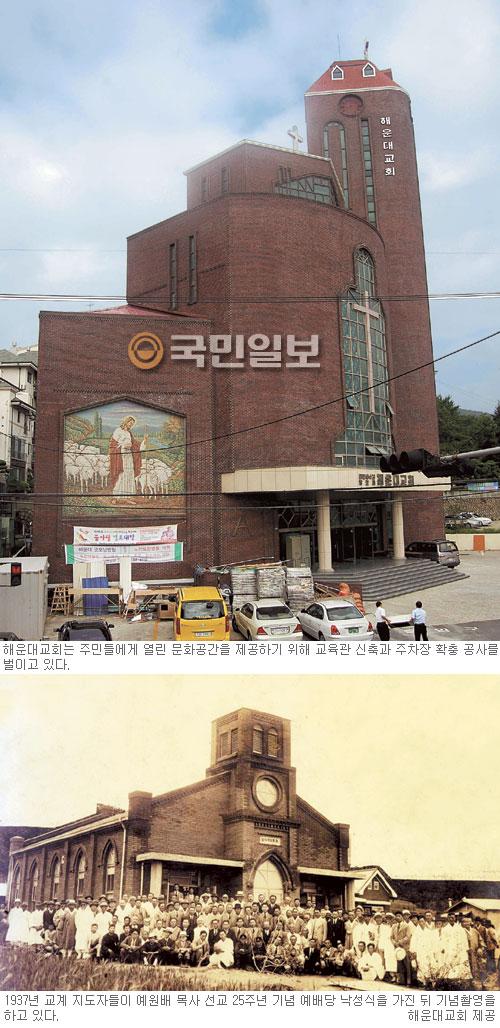 [한국의 역사교회―(21) 부산 해운대교회] 신사참배 반대 가결한 현장 기사의 사진