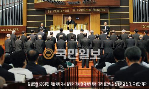 성경으로 돌아가야 한국교회 치유..칼뱅 500주년 심포지엄 기사의 사진