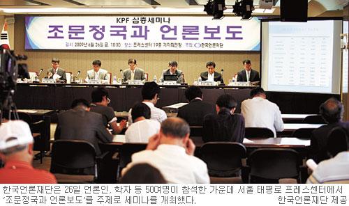 한국언론재단 세미나… 노무현 전대통령 서거 보도 MBC '최다' 기사의 사진