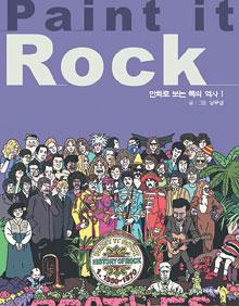 [톡! 톡! 만화] Paint It Rock―만화로 보는 록의 역사 1 기사의 사진