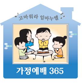 [가정예배 365] (日) 변함없는 빛 기사의 사진