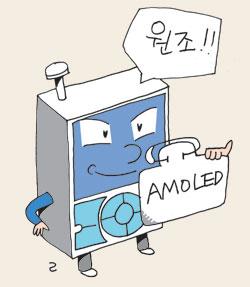 [비즈카페] '아몰레드' 적극 미는 삼성 기사의 사진