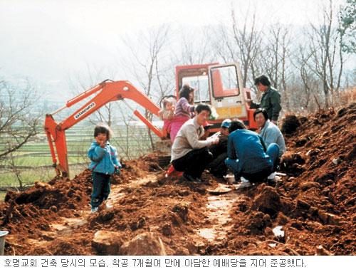 [역경의 열매] 김성영 (13) 고향마을 축사 개조 호명교회 창립 기사의 사진