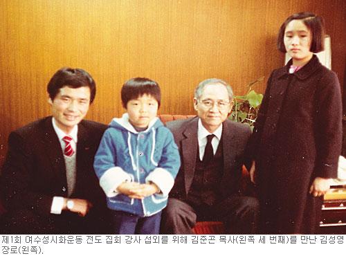 [역경의 열매] 김성영 (14) 장애 한탄… 울며 걷던 서울역 광장 기사의 사진