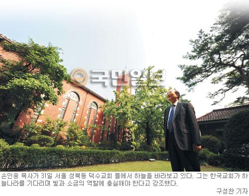 [Monthly 미션―하늘] 덕수교회 손인웅 목사의 하늘論 기사의 사진