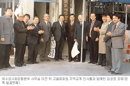[역경의 열매] 김성영 (15) 여수시를 '예수시'로… 82년 첫 집회 기사의 사진