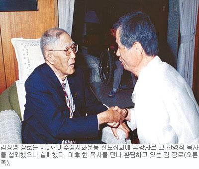 [역경의 열매] 김성영 (16) 신학교 대신 평신도 사역 선택 기사의 사진