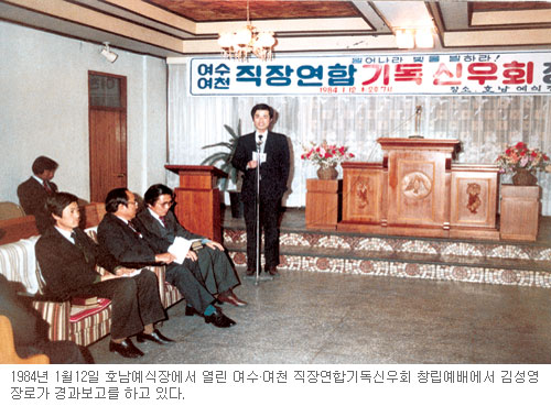 [역경의 열매] 김성영 (17) 생활속에서 향기 나는 평신도 사역 기사의 사진