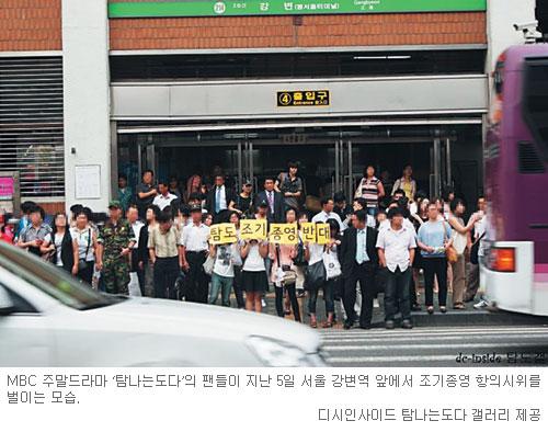 "MBC '탐나는도다' 조기종영  시청자들 ""볼 권리 침해"" 발끈 기사의 사진"