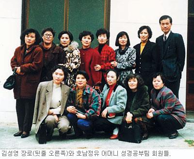 [역경의 열매] 김성영 (19) 어머니 성경공부 이끌며 변화의 힘 체험 기사의 사진