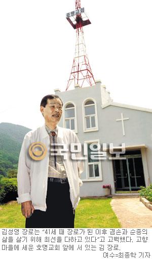 [역경의 열매] 김성영 (21) 섬마을서 춘향전 '사랑가'로 복음 전해 기사의 사진