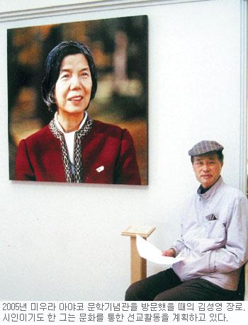 [역경의 열매] 김성영 (23) 130개였던 교회 수,28년새 550곳으로 기사의 사진
