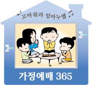 [가정예배 365] (月) 은혜 입은 노아의 가정 기사의 사진