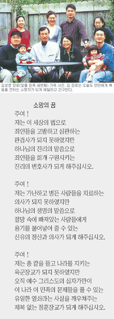 """[역경의 열매] 김성영 (25·끝) """"만민에 복음 전하는 소명자로 살 것"""" 기사의 사진"""