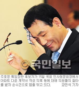 """주호영 특임장관 후보 청문회… """"실거래가 낮게 신고 사과"""" 기사의 사진"""