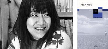 안현미 두 번째 시집 '이별의 재구성'… 유쾌한 언어의 유희 기사의 사진
