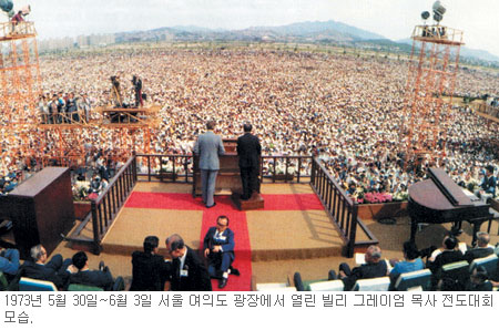 [역경의 열매] 이재서 (9) 빌리 그레이엄 목사 설교 듣고 주님 영접 기사의 사진