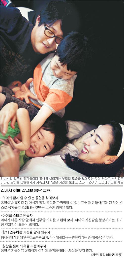 두 아이 아빠 가수 김현철 '기다리는 자녀교육' 기사의 사진