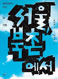 [책과 길] 서울 생활의 전형,북촌을 재발견하다 기사의 사진