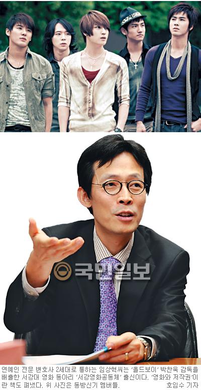아이돌그룹 '동방신기' 전속계약 효력정지 첫 가처분 승소 임상혁 변호사 기사의 사진