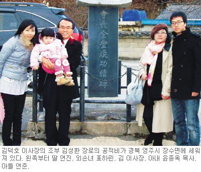 [역경의 열매] 김덕호 (28·끝) 신앙 안에서 용서·화해의 정신 깨달아 기사의 사진
