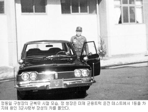 [역경의 열매] 정동일(6) '車박사'로 인정받았지만 마음은 허전 기사의 사진