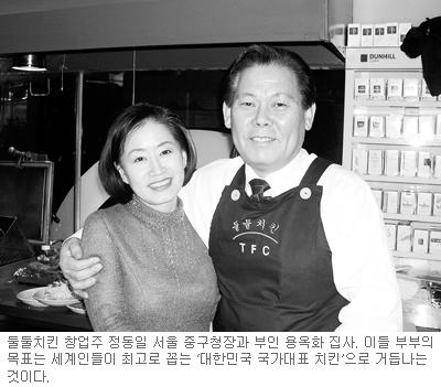 [역경의 열매] 정동일 (8) 97년부터 치킨 체인점 사업 시작 기사의 사진