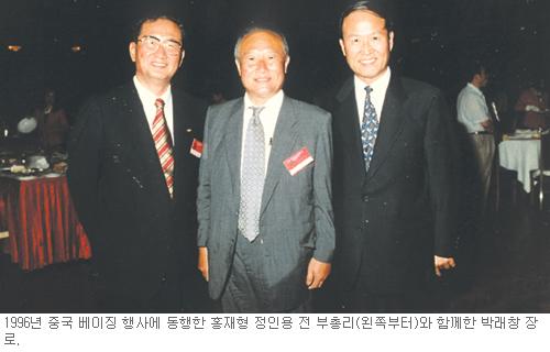 [역경의 열매] 박래창 (5) 1996년 힘들게 베이징 부흥회 참석했지만… 기사의 사진