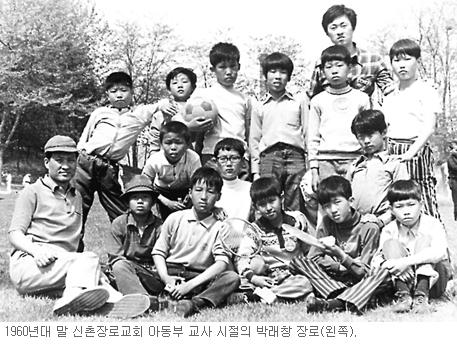 [역경의 열매] 박래창 (8) 보람찼던 교회 학교 봉사… 교단 활동으로 이어져 기사의 사진
