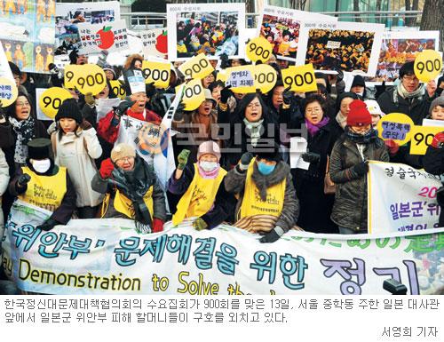위안부 문제해결 '수요집회'… 칼바람 속 '900번째 외침' 기사의 사진