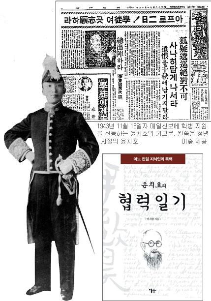 '친일파 낙인' 식민지 지식인의 자화상… '윤치호의 협력일기' 기사의 사진