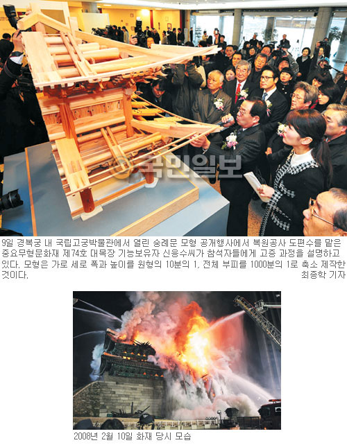 崇禮門, 2월 10일부터 복원 착공, 2012년 말까지 복원 완료 예정 기사의 사진