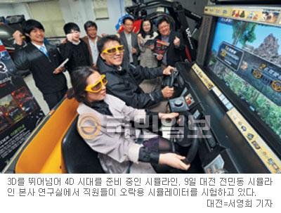 """[한국 경제의 희망, 强小기업-(37) 시뮬라인] """"3D 넘어 4D 영화시대 주도"""" 도전장 기사의 사진"""
