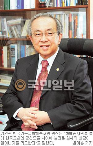 """한국기독교화해중재원 양인평 신임 원장 """"먼저 용서하세요… 주님의 명령입니다"""" 기사의 사진"""
