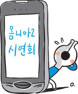 [비즈카페] '아이폰 도청' 오보 소동 기사의 사진