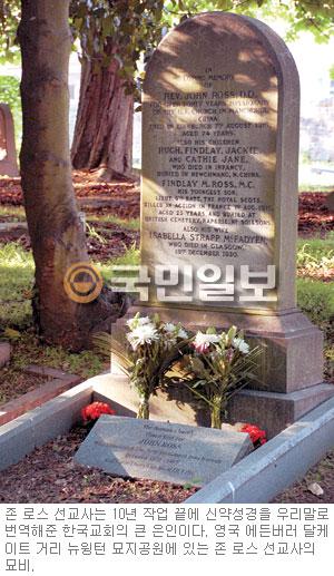첫 한글성경 번역 선교사 존 로스 묘지를 가다… 표지판도 없는 쓸쓸한 무덤 기사의 사진
