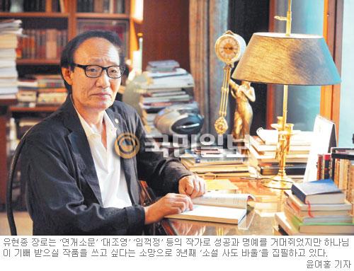 [역경의 열매] 유현종 (1) 등단 50년… '소설 사도 바울'로 새 출발 기사의 사진