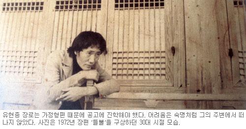 [역경의 열매] 유현종 (5) 가정형편에 적성 무시하고 공고 진학 기사의 사진