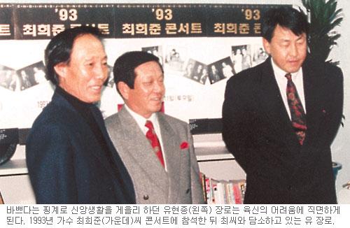 """[역경의 열매] 유현종 (15) 심근경색 응급실행… """"올 게 왔구나!"""" 기사의 사진"""