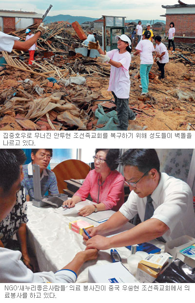 한 손엔 구호품 한 손엔 청진기… 옌볜 수재민에 보일러·벽돌 지원 기사의 사진