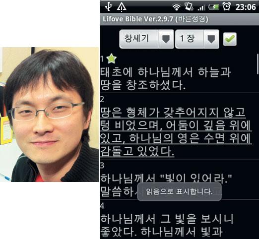 스마트폰 한글성경 'Lifove Bible'… 앱 개발한 홍콩 과기대 남재창씨 기사의 사진