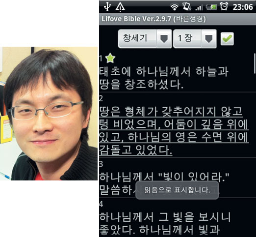 안드로이드폰용 성경 애플리케이션 제작한 남재창씨 기사의 사진