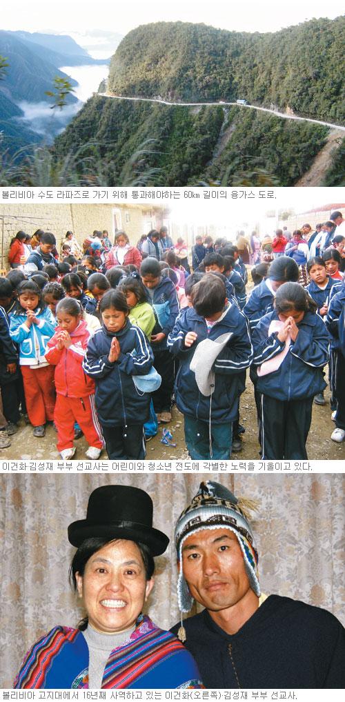 해발 3800m 볼리비아에서 사역하는 이건화·김성재 부부 선교사 기사의 사진